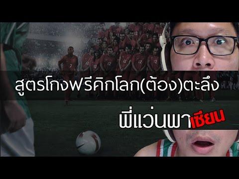 พี่แว่นพาเซียน EP.12 : FIFA Online 3 สูตรโกงฟรีคิกโลกตะลึง !!