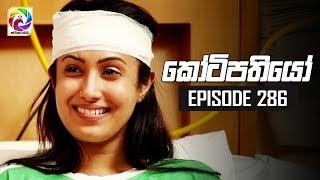 Kotipathiyo Episode 286  || කෝටිපතියෝ  | සතියේ දිනවල රාත්රී  8.30 ට . . . Thumbnail