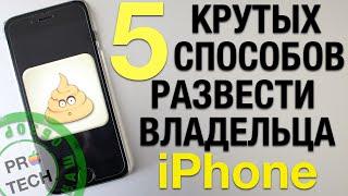 Как пошутить над другом с iPhone