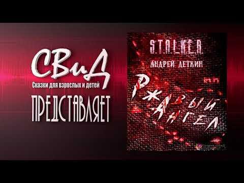 [Аудиокнига] Ржавый ангел (Андрей Деткин) S.T.A.L.K.E.R