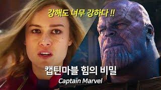 캡틴마블이 어벤져스4 에서 타노스를 물리칠 수 밖에 없는 이유 3가지 _ 캡틴마블 능력 떡밥