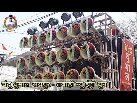 Chandu Dhumal Raipur | Best Intro dhun | Best music and video quality | Dj Dhumal Unlimited