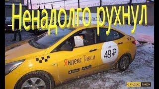 С днем таксиста. Яндекс такси.ГЕТТ.Ситимобил осторожно порты.