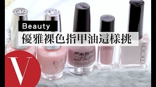 指甲油推薦!健康膚色如何選擇優雅裸膚色、裸粉色?|美容編輯隨你問 #25|Vogue Taiwan
