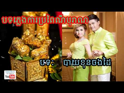 Bay Khon Chong Dai 1