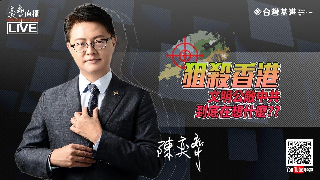 【狙殺香港:文明公敵中共到底在想什麼?】