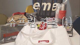 Supreme 슈프림 하울 (슈프림 가방, 힙색, 쇼퍼…