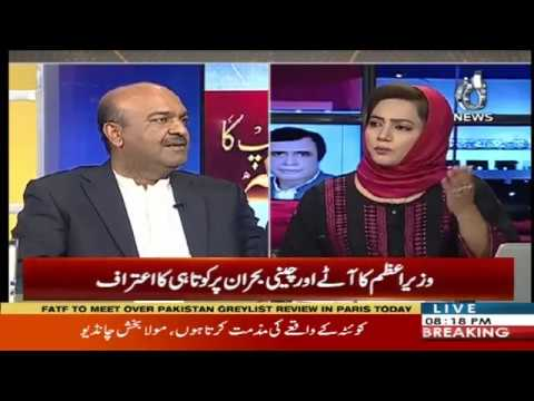 Faisla AapKa With Asma Sherazi - Monday 17th February 2020