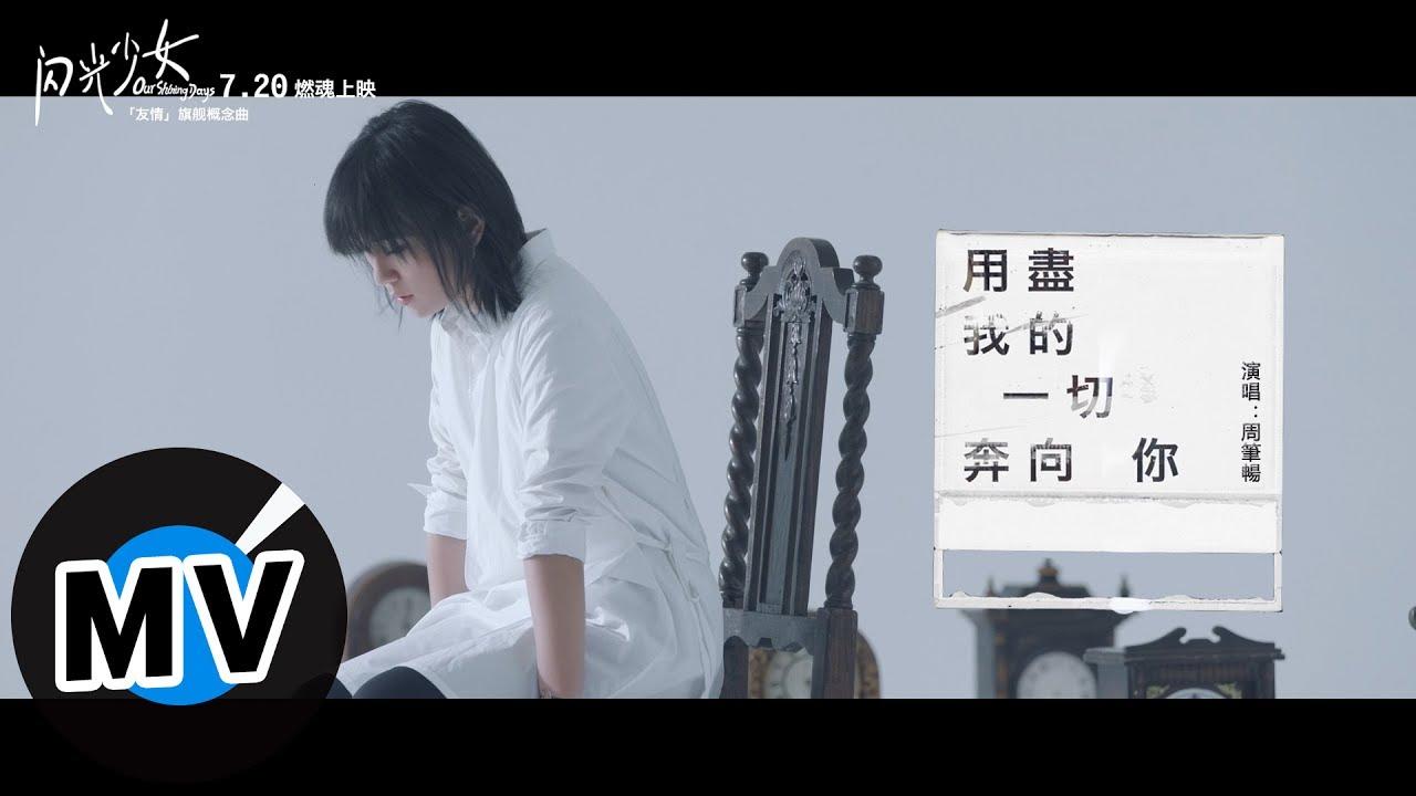 周筆暢 Bibi Zhou - 用盡我的一切奔向你 Running after you with all I have(官方版MV)-《閃光少女》「友情」旗艦概念曲