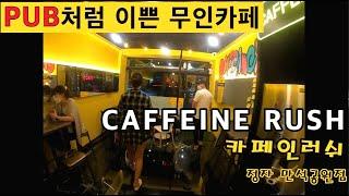 무인카페 카페인러쉬 정자만석공원점 PUB같이 예쁜카페