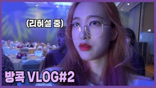 (ENG) [BANGKOK VLOG #2] 방콕에서 공…