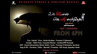 Un Vizhiyal En Vazhi Marandhen (Tamil) Short Film / L vs F Film Mates