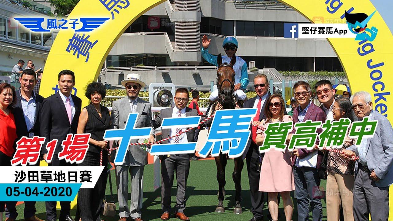 香港賽馬 05-04-2020 沙田草地日賽 - 風之子講馬 第1場 十二馬 質高補中 - YouTube