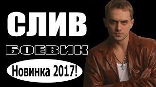 Слив (2017) Боевик, фильм про криминал