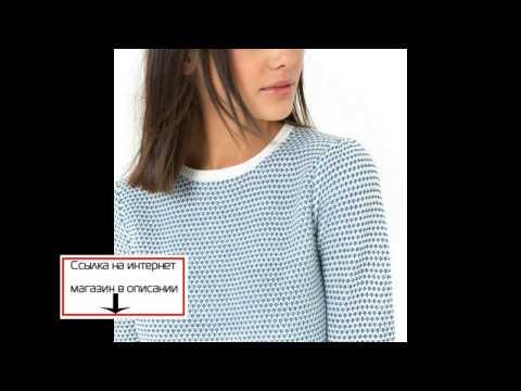 Купить одежду La Redoute не дорого в официальном интернет магазине
