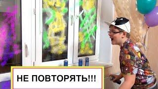 Как украсить окна на Новый Год Развлечение для детей Иней в баллончике Entertainment for children