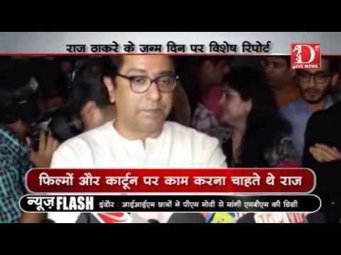 """D Live News: राज ठाकर के जन्मदिन पर देखिए """"राज कैसे बने ख़ास"""""""