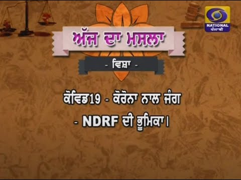Aaj Da Masla | 18 April 2020 | Latest Show | DD Punjabi