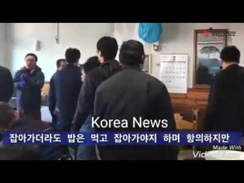 Южная Корея,  Рейд миграционной полиции ..