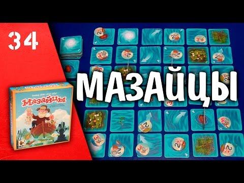 Мазайцы - настольная игра. Описание и пример партии.