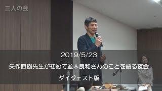YouTube動画:矢作直樹先生が初めて並木良和さんのことを語る夜会