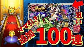 今回はモンスト 超獣神祭 石川五右衛門狙いで ガチャを追加で100連やり...