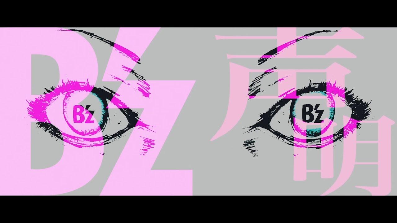 B'z / 声明 - YouTube