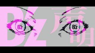 B'z / 声明
