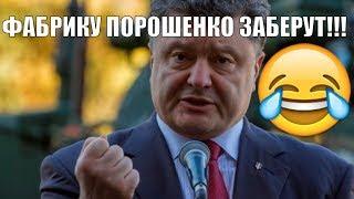 ЭХ! ФАБРИКУ ПОРОШЕНКО ЗАБЕРУТ!!!Самые свежие новости–Последние новости–Шокирующие новости–На Украине