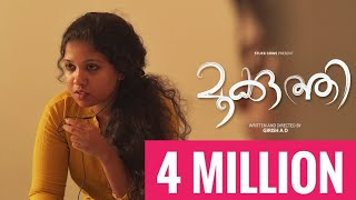 മൂക്കുത്തി | Mookuthi Malayalam Short Film 2018 HD| Vineeth Vishwam Sree Renjini |