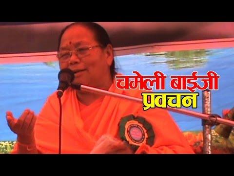 Mahan Satsang Samaroha || Satsang Parwachan || Mahatma Chameli Baiji