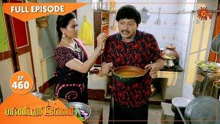 Pandavar Illam - Ep 460 | 31 May 2021 | Sun TV Serial | Tamil Serial
