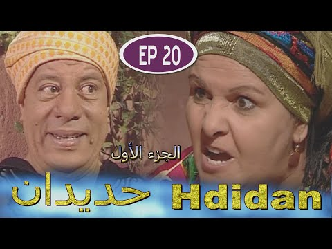 Srie Hdidan S1 EP 20 -
