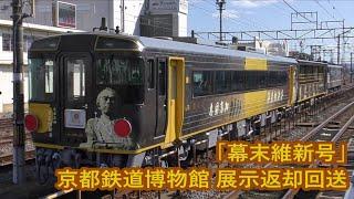 配9991レ 「志国高知 幕末維新号」 京都鉄道博物館からの展示返却回送