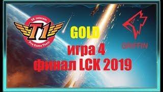 SKT Vs. GRF Игра 4  Финал LCK Summer 2019  Плей офф Кореи  SK Telecom 1 Griffin