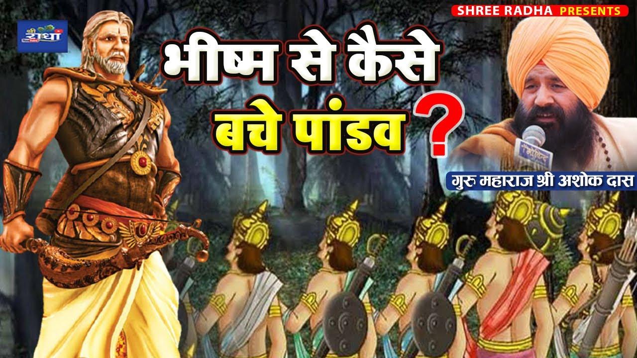 भीष्म से कैसे बचे पांडव ? ,How did Pandavas Escape From Bhishma ! गुरु महाराज श्री अशोक दास अलवर
