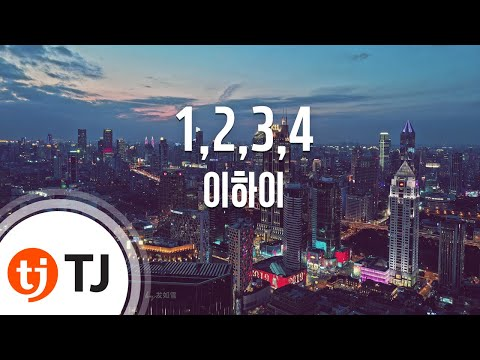 1,2,3,4(원,투,쓰리,포)_Lee Hi 이하이_TJ노래방 (Karaoke/lyrics/romanization/KOREAN)