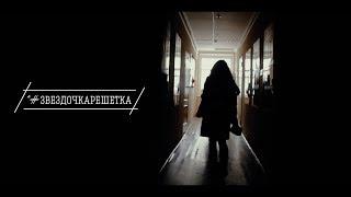 Документальный фильм 18+ *#звездочкарешетка