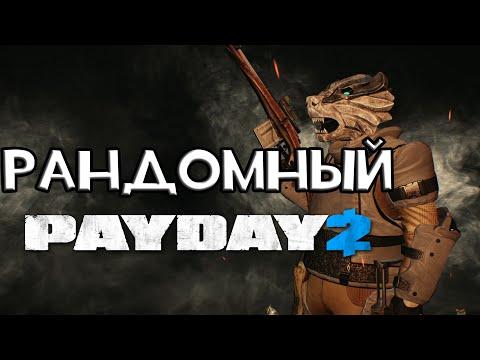 РАНДОМНЫЙ PAYDAY 2 - РУЛЕТКА ОРУЖИЯ?