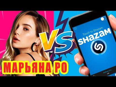 МАРЬЯНА Ро против SHAZAM | Шоу ПОШАЗАМИМ