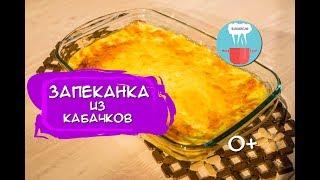 Запеканка из Кабачков | Быстрый Вкусный Рецепт 0+