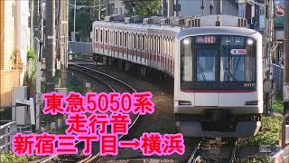 東急5050系 走行音 新宿三丁目→横浜