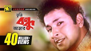 Tumi Bondhu Amar | তুমি বন্ধু আমার | Bapparaj, Shabnaz, Antora & Amit Hassan | Premer Somadhi