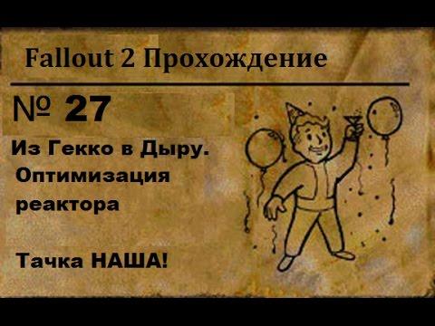 Fallout 2. Серия 27. Гекко-Дыра. Тачка на пракачка. #Fallout2