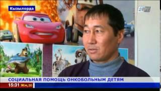 Онкобольным детям Кызылординской области направят поддержку в 6 млн тенге