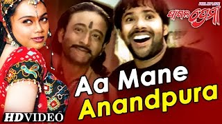 AAA MANE ANANDPUR | Dance Song I PAGALA PREMI I Hara Pattnaik, Sabyasachi & Item Girl | Sidharth TV