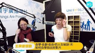 【Mi-Life生活迷】賴麗雪4-如何自學拍出好影片