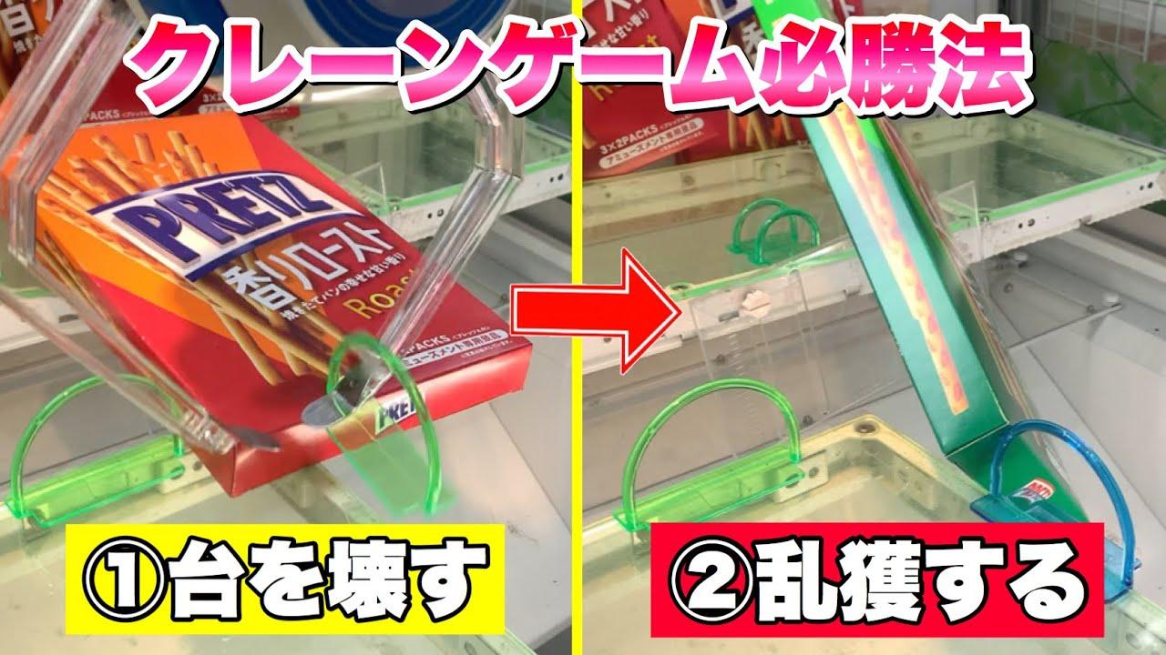 この動画を見ればゲーセンでお菓子が簡単に獲れるようになります【クレーンゲーム】
