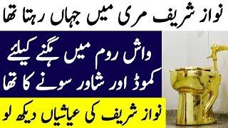 Nawaz Sharif Ki Murree Mai Ayashian   The Urdu Teacher