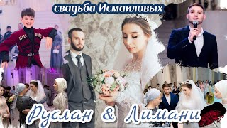 Свадьба Исмаиловых  (Руслан & Лимани) г. Астана 2019 год